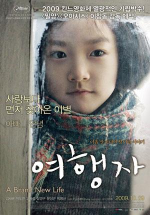 泣ける映画 韓国